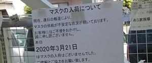 マスク在庫 神奈川 3月21日